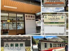 15:51新藤原駅到着。ここは栃木県。新藤原まで往復3,440円。鉄印を購入して 16:02発の会津田島行きでトンボ帰り。忙しい!