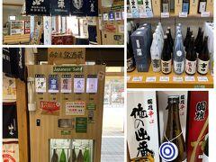 本当は国権酒造に行く予定でしたが、お店が17時で閉店で間に合わず。駅の売店でお酒を買います。駅には日本酒の自販機が。酒処ですね!