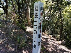 そして…登頂成功! 気になる所要時間は…最初の登り口から…わずか12分でした(急げば10分切れます)。(◎_◎) なんせ海抜170.1mですから…。登り口からの高さじゃないしね。 ここで、ふとした疑問が…。海抜と標高の違いって? ググってみました。 標高は東京湾の平均海面を0mとしそこから測った高さ。 海抜は近隣の海面を0mとしてそこからの高さ。 うーむ。どれほどの違いがあるんでしょうか。区別する意味もよくわからん…。 実際のところは標高も海抜も東京湾を基準にしているようです。 要は同じってこと。意味ねー。