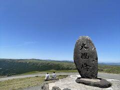 【大観峰】  阿蘇山やカルデラによってできた田園風景などを 上から見ることのできる見晴らし台です