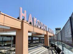 函館空港 小さな空港なのにお土産売り場は、充実してました。