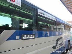 青森空港から、リムジンバス。 弘前行のバスは、そこそこ混雑していましたが、私たちは、空いている青森行のバスに乗車。