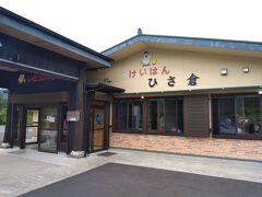 まずはランチでこちらへ 楽しみにしていた鶏飯! 鶏飯の一番の有名店かな!?