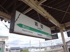 次の駅、岩切で降りる。