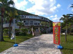 続いて奄美海洋展示館へ 入場料¥500だったかな!?  ここでTさんと合流