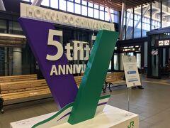北海道新幹線はまだ5周年なのね。 ずいぶん経っているきがしました。