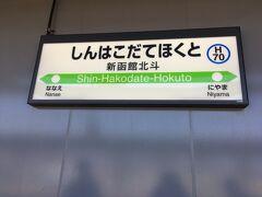 ここからJR函館本線に乗り換えて 函館まで約30分ぐらい。