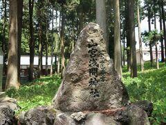 30<山宮浅間神社> 浅間大社から北東へ約5㎞、車で15分ほどで今日4つ目の目的地「山宮浅間神社」に到着。御祭神は、もちろん「木花咲耶姫」。