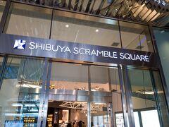 渋谷スクランブルスクエアに行った旅行記の続きです。  ついさっきまで上空230mにいたのに、また展望台に登ります(汗)
