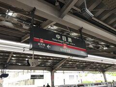 渋谷から2駅、中目黒で下車。  普段は東横特急ばかり乗っているので、8連の各駅停車に乗るのは久しぶりです...  Suicaで入場しているので、一旦改札を出て、入り直します。