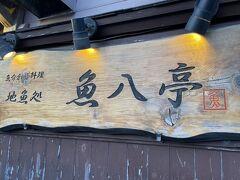 晩御飯は魚八亭へ。緊急事態宣言下で営業しているお店が少なく、数件電話して予約取れて良かった~。地魚が食べれるので良かった!口コミも良いお店です。
