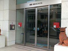 ゆいレール一日券を買って旭橋駅まで。 今日のホテルは那覇東急REIホテルです。シーサーがお出迎え^^ (写真は翌朝撮影のもの)