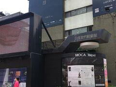台北近代美術館