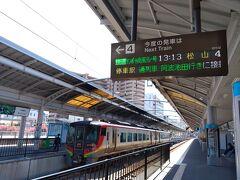 これから松山へ移動。松山までは乗換えなしで行けるので便利だ。