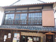 峰松酒造場 (肥前屋)