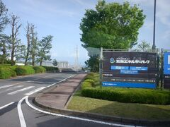 玄海エネルギーパーク