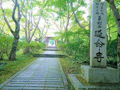 河内長野にある有名な寺院の一つ、延命寺。延命寺は空海により810年~824年に創建された寺院でもある。空海が植えて育てたといわれる「夕照の楓」という木があり、樹齢1000年を超える。