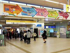 「相模大野駅」で乗り換えて、「海老名駅」にやってきました☆  先日オープンした「ロマンスカーミュージアム」が目的地。