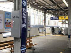 ただ、京急のホームページを改めて見ると、神奈川県内の駅からだと三浦半島ワンデイ切符は発売しているという。このまま正規料金で乗り続けると、かなり高くつくのは目に見えているので、一度京急川崎駅で下車。横浜駅以南でも発売はしているが、どうせなら神奈川県内ギリギリから買ったほうがいい(気がする)。