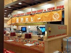 カレーのチャンピオン 近江町店