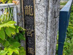 龍宮橋。 この辺りは浦島伝説があるんです。 今は龍宮城も埋め立てられていますが…