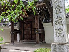 金蔵院。 予想以上に立派な山門。