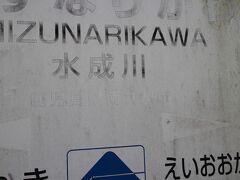 西大山駅から約30分。電車賃380円。 水成川駅に到着。