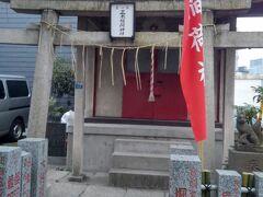 隣は、正木稲荷神社。