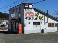これが一路食堂。 写真には写っていないが、「営業中」ののぼり旗がはためいていたので中に入った。