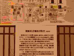 北方文化博物館新潟分館