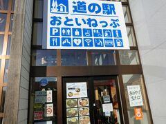 まだ時間があったので、道の駅に寄ってみた。 ここでも蕎麦と、音威子府羊羹を買う。 荷物がかなり重くなった。