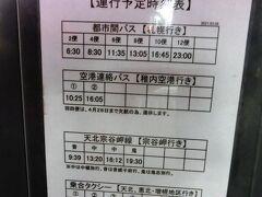 宗谷岬行きバスの時刻も調べておく。 うん、9時39分だな。 ん? そのバスは音威子府行き? だとすると、仮に今日、音威子府で列車に乗り遅れても、バスで稚内駅まで来ることが出来たわけか??