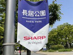 長居公園のバナーが公園内に掲げられています。 地元企業のシャープのロゴも!