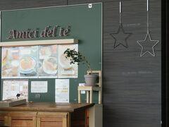 10時になるとオープンした「アミーチデルテ」でコーヒーブレイク。