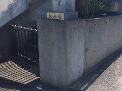 一本松坂のわきには長傳寺というお寺がありました。