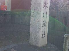 麻布氷川神社という神社です。