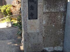 本村公園の近くには称念寺というこじんまりとしたお寺がありました。