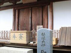 ふぅ~~~っ、「奥の院」に到着!(^^)! 弘法大師を祀る「御影堂」です。 友人ご夫妻は、ここで亡きお母さまのお名前を書いて供養をなさいました。