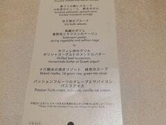 """でも、ディナーを予約していたので、ホテル内の「New American Grill """"KANADE TERRACE」に向かいます。"""