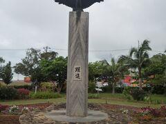 ホテル近くの美崎町公園。 カンムリワシの記念碑です。 看板があり東京から1988キロ、台湾まで200キロちょっと、そんなに台湾に近いですね。勉強になりました。