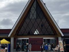 さて、当初は、水芭蕉→石狩灯台→北欧の風道の駅当別、という予定だったのが、思いのほか石狩の歴史探訪となってしまい、やっと道の駅当別にやってきました。  2017年9月にオープンした、今話題の道の駅です。 かなり広い駐車場も警備員が出るほどの大人気。  ★北欧の風道の駅当別★   https://tobest.co.jp/michinoeki/  三角屋根が特徴的な道の駅です。