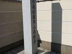 しばらく絶江坂をすすむと若松寺というお寺がありました。