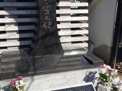 墓地には越路吹雪の石碑がありました。  お墓はここにはないようですが。なぜここに?というかんじでしたが、理由はよくわかりません。  お花も供えられています。