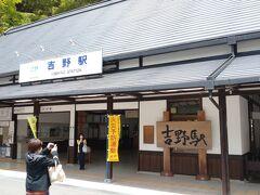 吉野駅に着きました