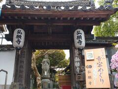 寺宝巡り開始。無人でしたが、書き置きがありました。
