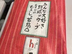 【むすびむさし】  TVでむさしのお弁当が美味しい!と見たことがあり、 広島来たらどうしても食べたかった念願のお弁当。 広島駅ビルの中に入ってました
