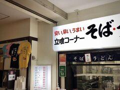 16:30カーブドッチ発のシャトルバスで 新潟駅に帰ってからは、新潟駅周辺をうろうろ。  伊勢丹やビルボでウィンドウショッピング。 そして、バスセンターにやってきました。