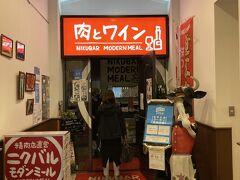 昨夜もちょこっとお肉をいただきましたが、近江牛がカジュアルにいただけるというこちらのお店をチョイス。地元京都のお肉屋さん・やまむらや直営らしいです。  ニクバルモダンミール http://www.kyu-otsukoukaidou.jp/modernmeal/