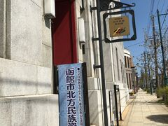 2館共通のチケットを買ったので、もう1館は、函館北方民族資料館へ。基坂を降りてすぐです。