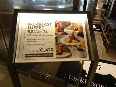 ということで、2日目のスタートです。朝起きて、ホテル内の朝食会場 レストラン「37 Steakhouse & Bar」の朝食ブッフェに出かけましょう! 値段は、2,420円と、ちょっと高めということもありますが、内容はとっても良いです。